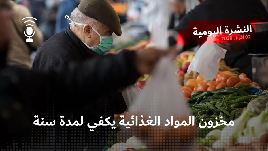 النشرة اليومية: مخزون المواد الغذائية يكفي لمدة سنة