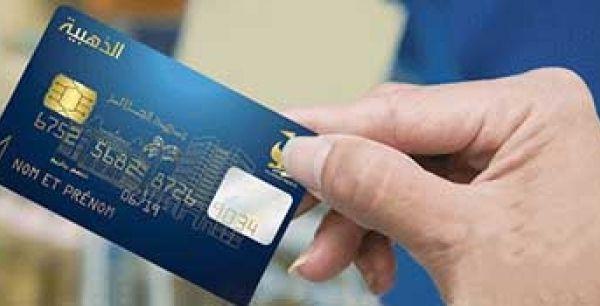 تعرّف على الخطوات الصحيحة لاسترجاع البطاقة الذهبية بعد حجزها في الموزع الآلي