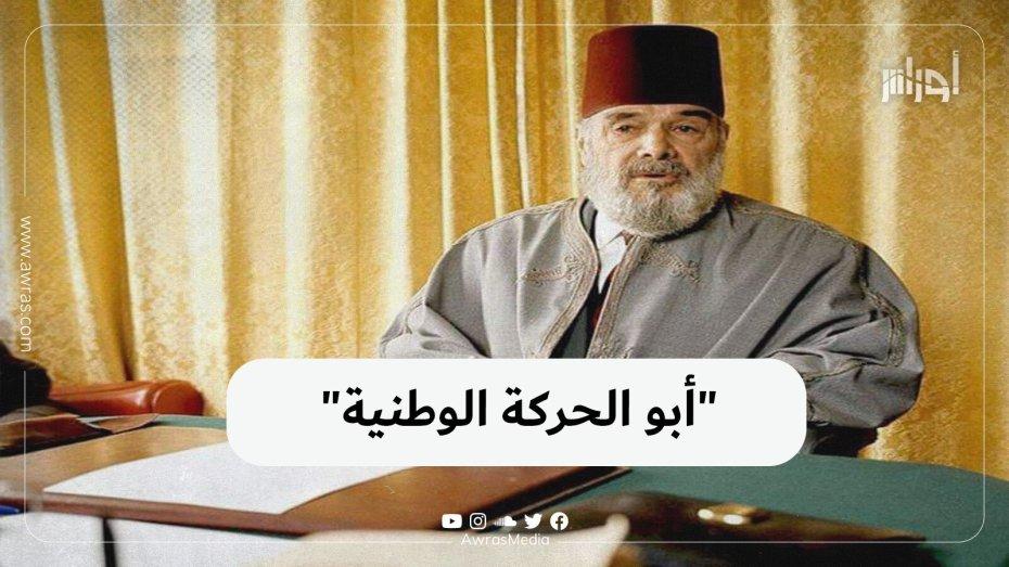 أبو الحركة الوطنية