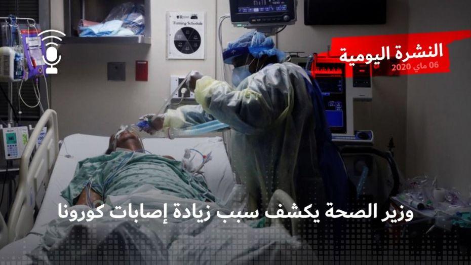النشرة اليومية: وزير الصحة يكشف سبب زيادة إصابات كورونا