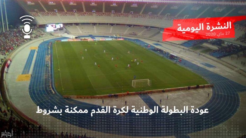 النشرة اليومية:عودة البطولة الوطنية لكرة القدم ممكنة بشروط