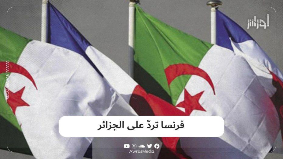 فرنسا تردّ على الجزائر