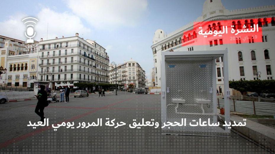 النشرة اليومية: تمديد ساعات الحجر وتعليق حركة المرور يومي العيد