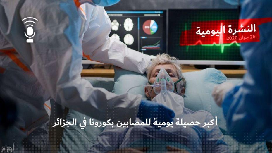 النشرة اليومية: أكبر حصيلة يومية للمصابين بكورونا في الجزائر