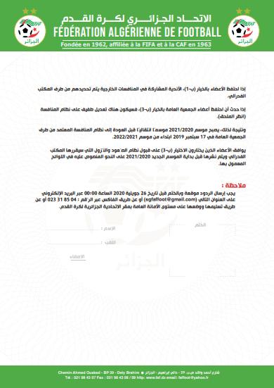 """استشارة """"الفاف"""" الكتابية من أجل حسم مصير الدوري الجزائري لكرة القدم موسم 2019/2020"""