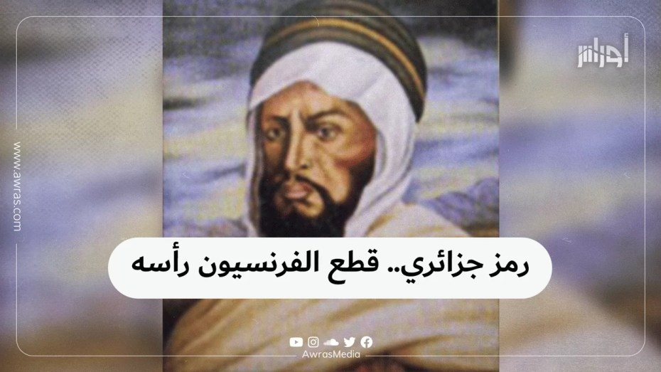رمز جزائري.. قطع الفرنسيون رأسه