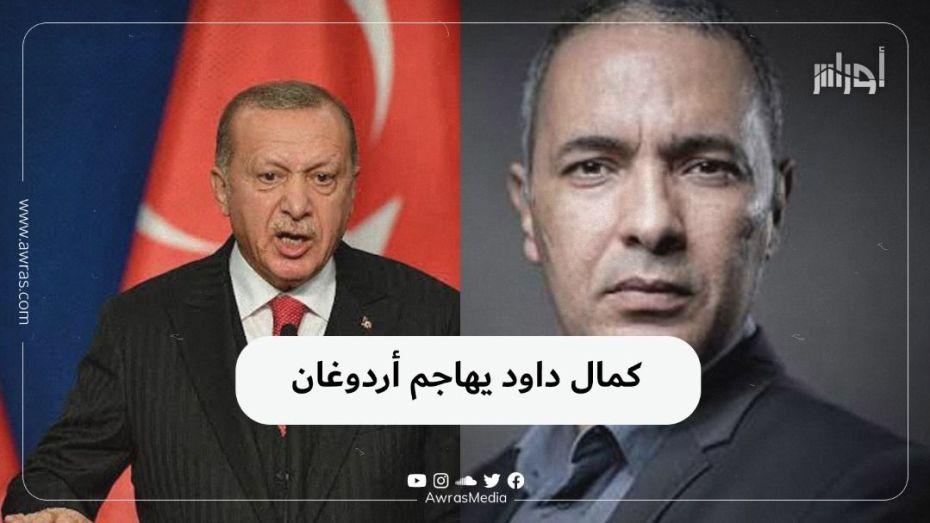 كمال داود يُهاجم أردوغان