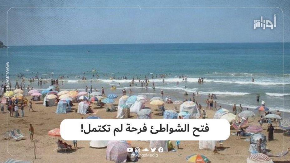 فتح الشواطئ فرحة لم تكتمل!