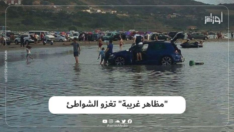 """""""مظاهر غريبة تغزو الشواطئ"""