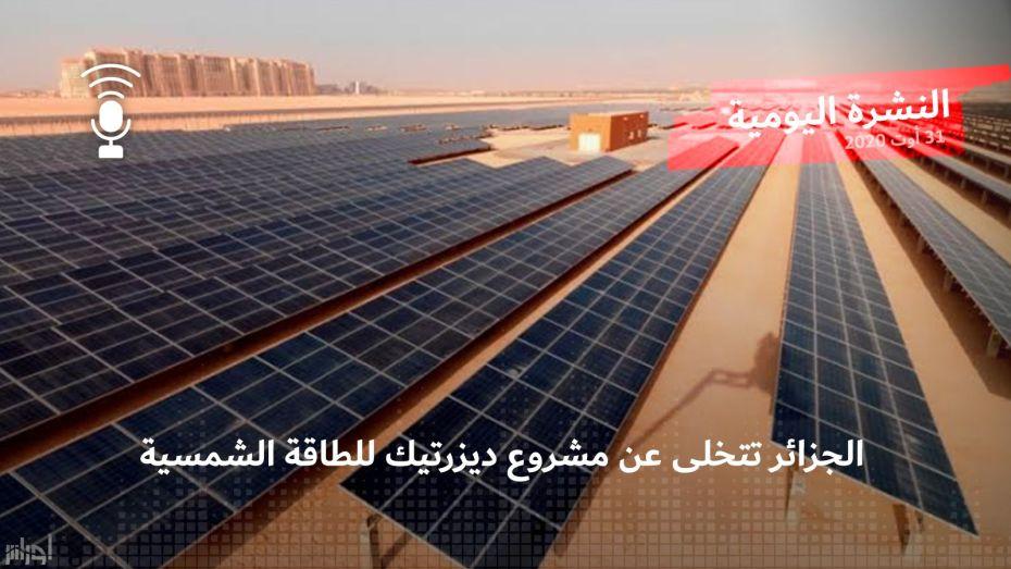 الجزائر تتخلى عن مشروع ديزيرتيك للطاقة الشمسية