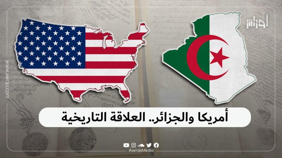 أمريكا والجزائر.. العلاقة التاريخية