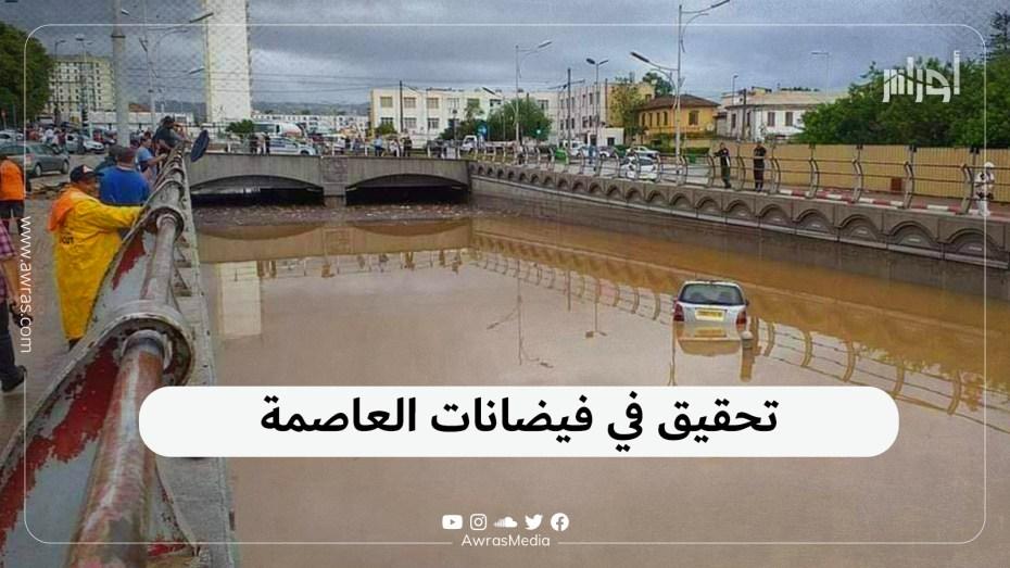 تحقيق في فيضانات العاصمة