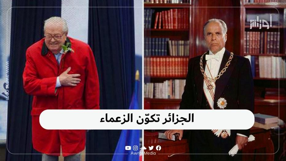 الجزائر تكوّن الزعماء
