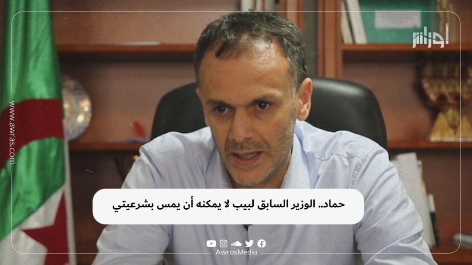 حماد.. الوزير السابق لبيب لايمكنه أن يمس بشرعيتي