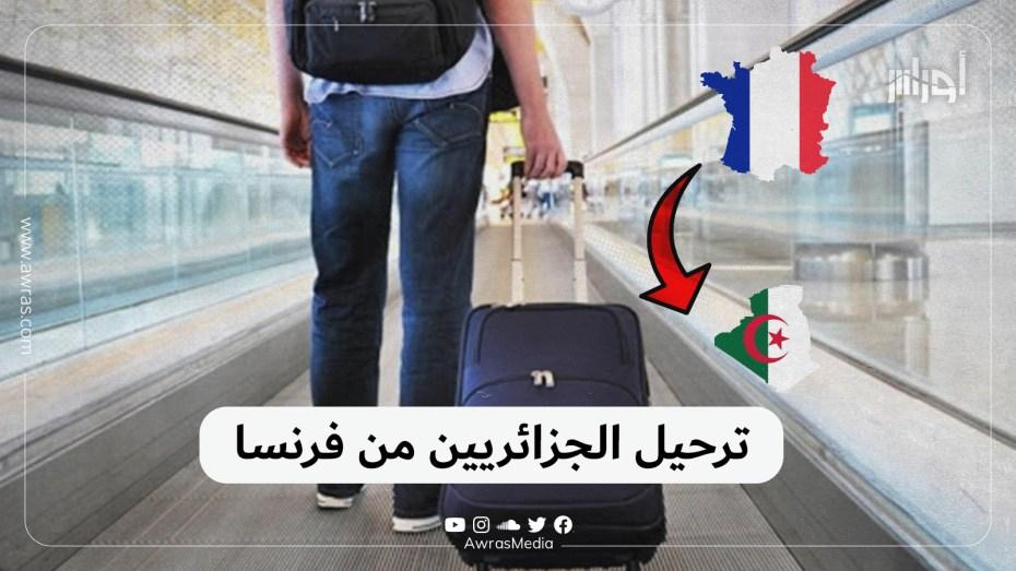 ترحيل الجزائريين من فرنسا