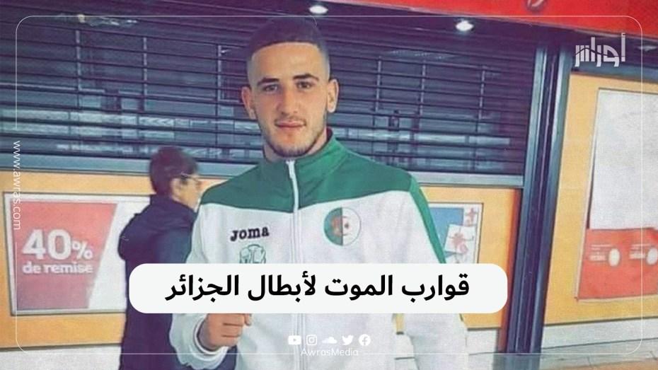 قوارب الموت لأبطال الجزائر