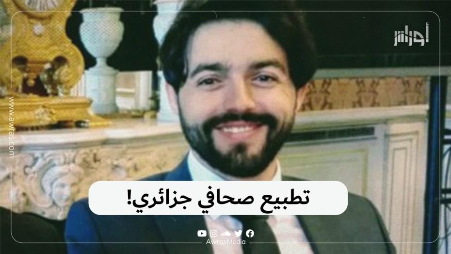تطبيع صحافي جزائري!
