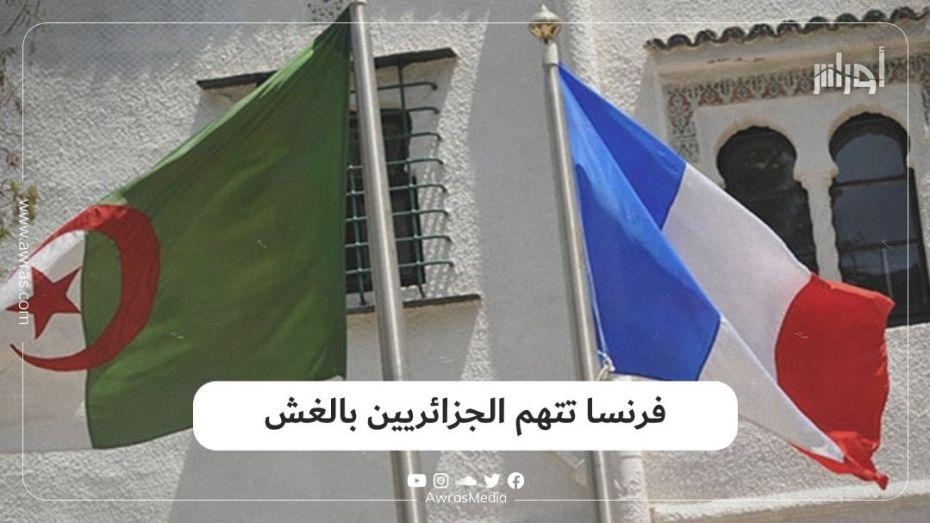 فرنسا تتهم الجزائريين بالغش
