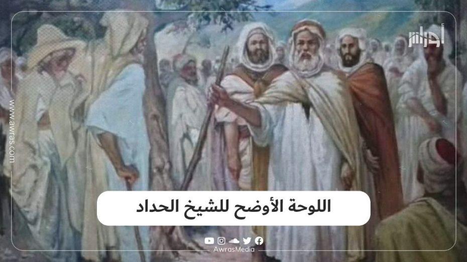 اللوحة الأوضح للشيخ الحداد