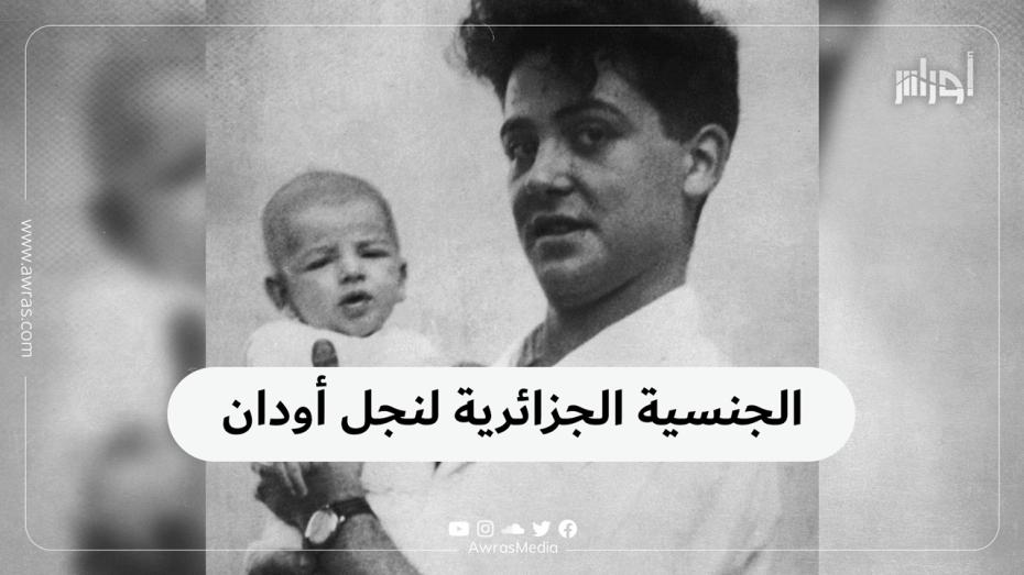 الجنسية الجزائرية لنجل أودان