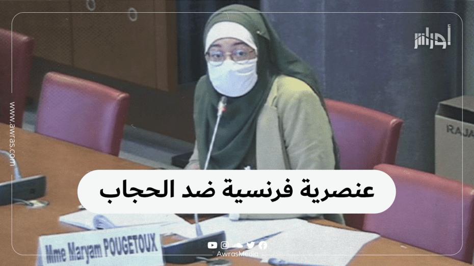 عنصرية فرنسية ضد الحجاب