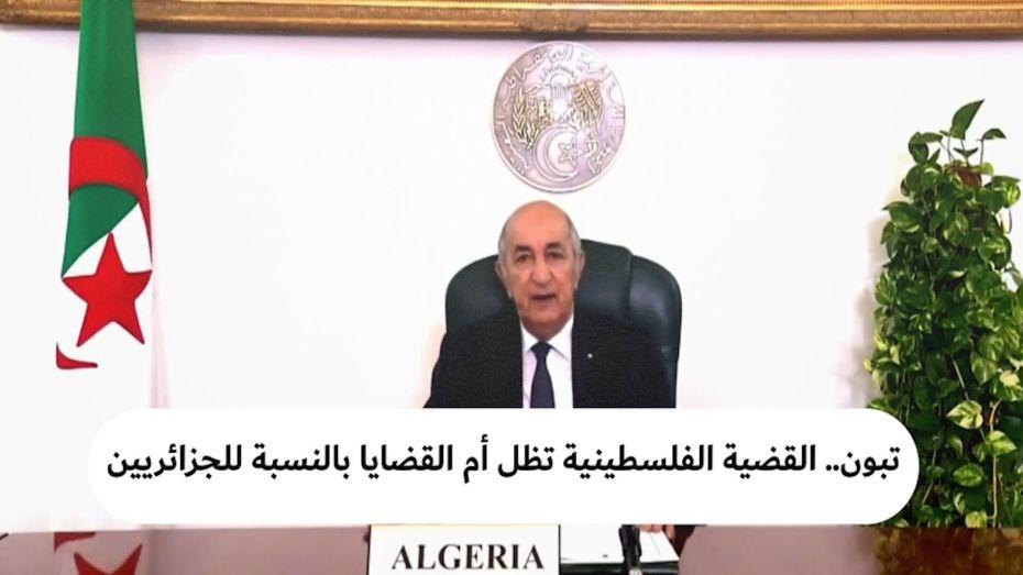 تبون.. القضية الفلسطينية تظل أم القضايا بالنسبة للجزائريين