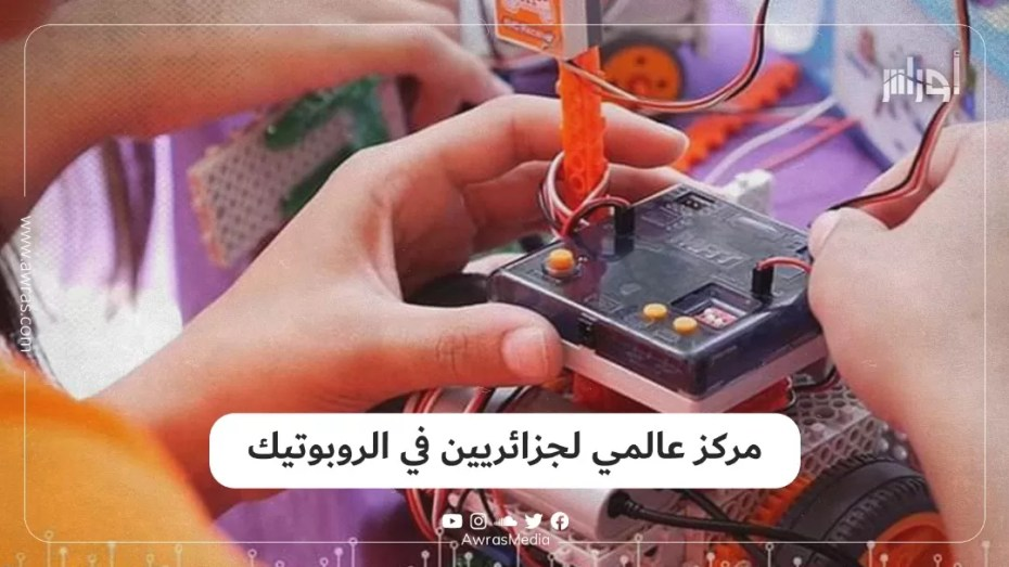 مركز عالمي لجزائريين في الربوتيك