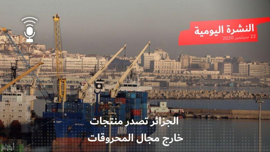 الجزائر تصدر منتوجات خارج مجال المحروقات