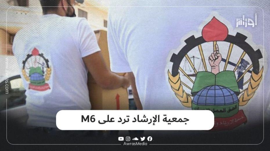جمعية الإرشاد ترد على M6