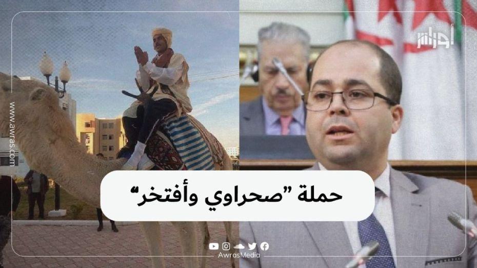 """حملة """"صحراوي وأفتخر"""""""