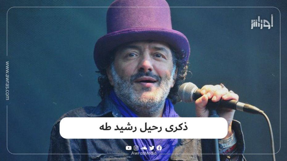 ذكرى رحيل رشيد طه
