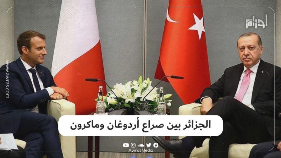الجزائر بين صراع أردوغان وماكرون