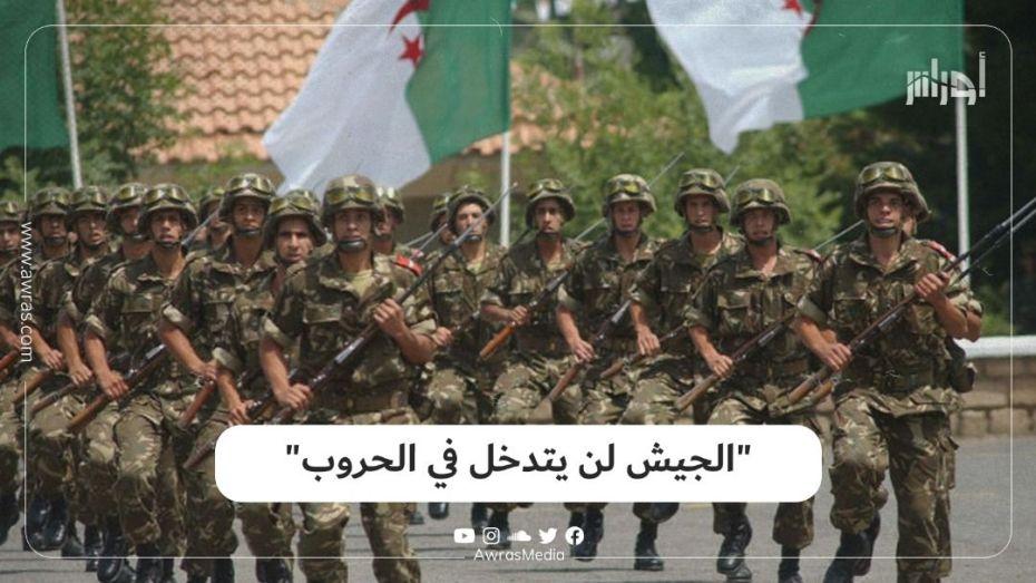 """""""الجيش لن يتدخل في الحروب"""""""