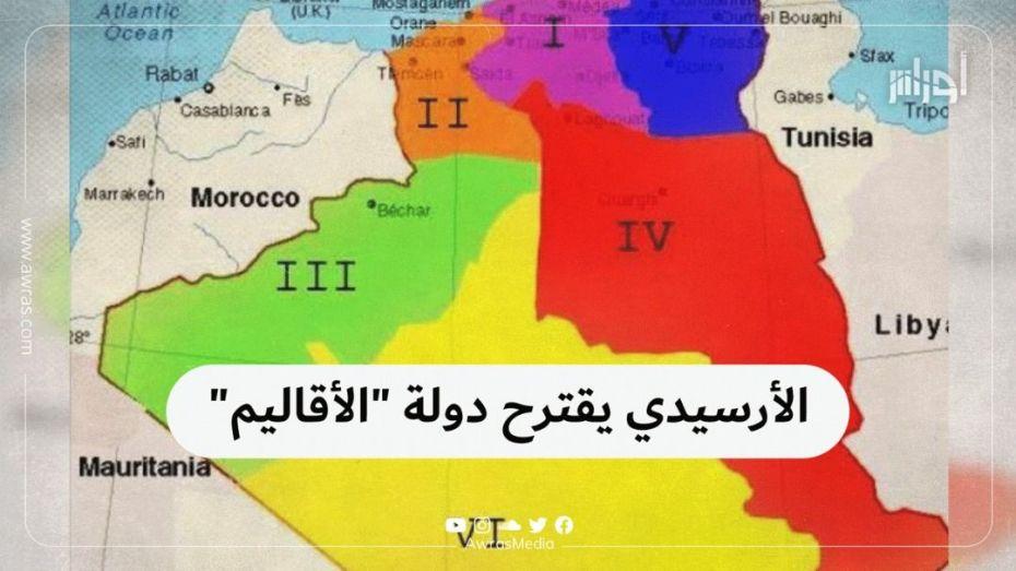 """الأرسيدي يقترح دولة """"الأقاليم"""""""