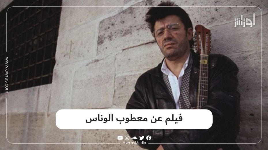 فيلم عن معطوب الوناس