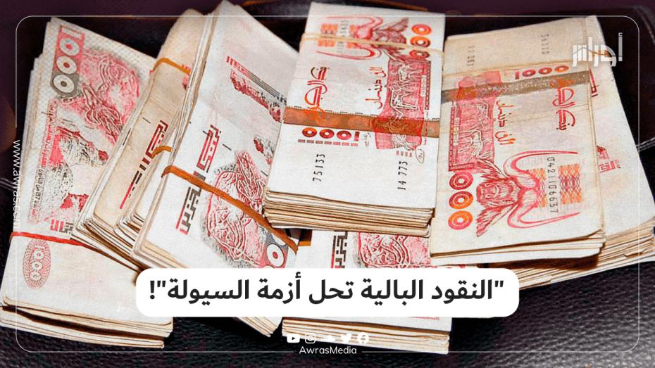 """""""النقود البالية تحل أزمة السيولة""""!"""
