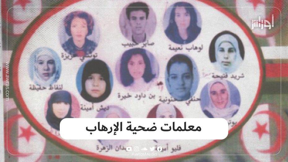 معلمات ضحية الإرهاب