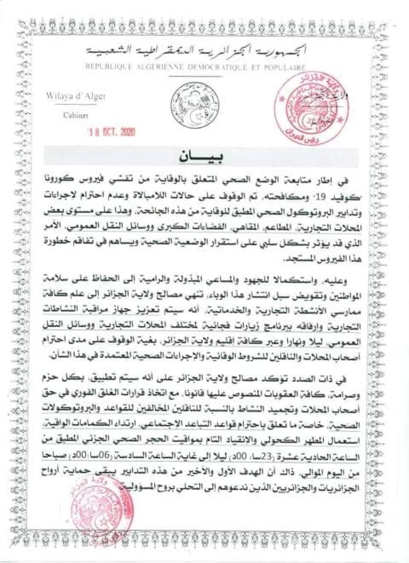 بيان مصالح ولاية الجزائر