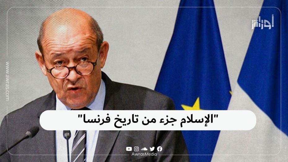 """""""الإسلام جزء من تاريخ فرنسا"""""""