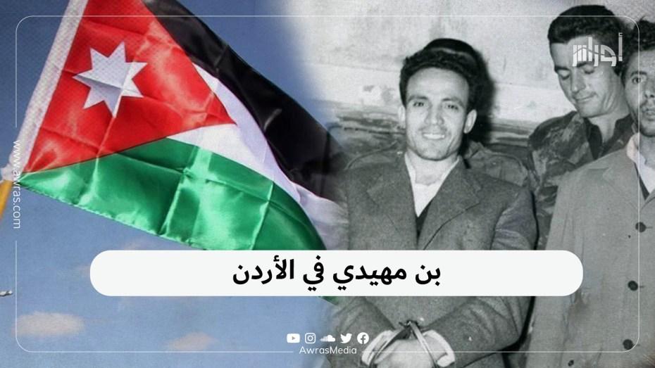 بن مهيدي في الأردن
