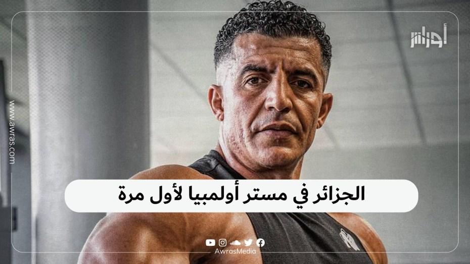 الجزائر في مستر أولمبيا لأول مرة