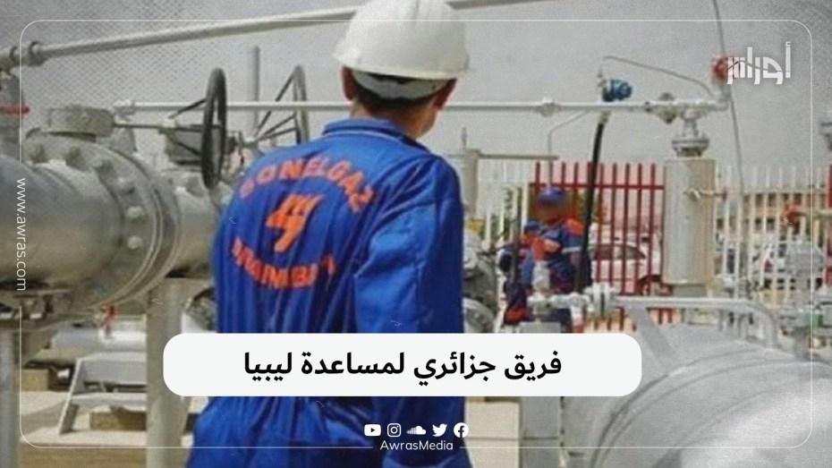 فريق جزائري لمساعدة ليبيا