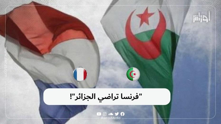"""""""فرنسا تراضي الجزائر""""!"""
