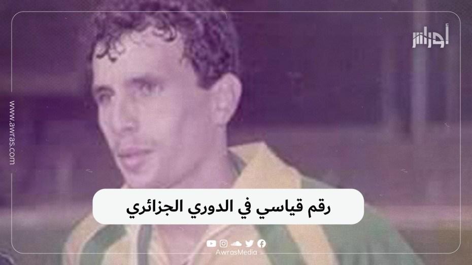 رقم قياسي في الدوري الجزائري