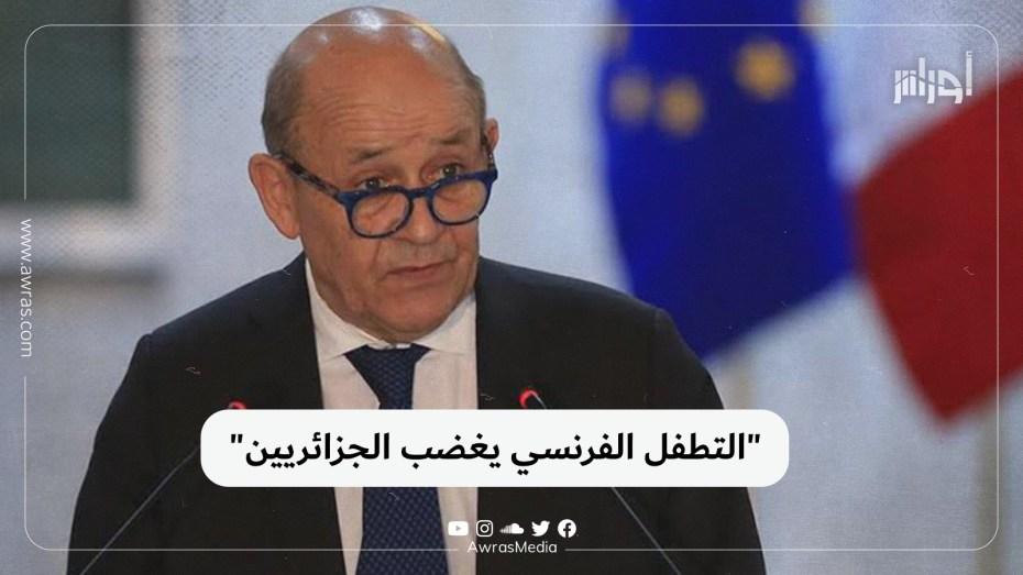 """""""التطفل الفرنسي يغضب الجزائريين"""