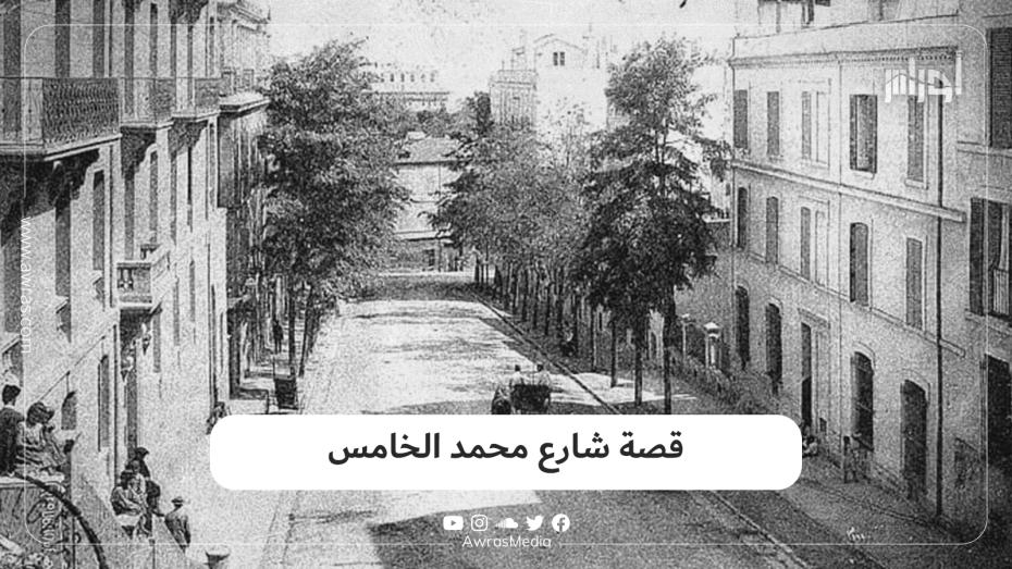 قصة شارع محمد الخامس