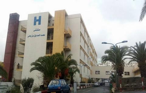مستشفى الصديق بن يحي