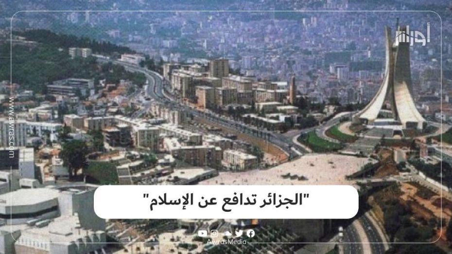 """""""الجزائر تدافع عن الإسلام"""""""
