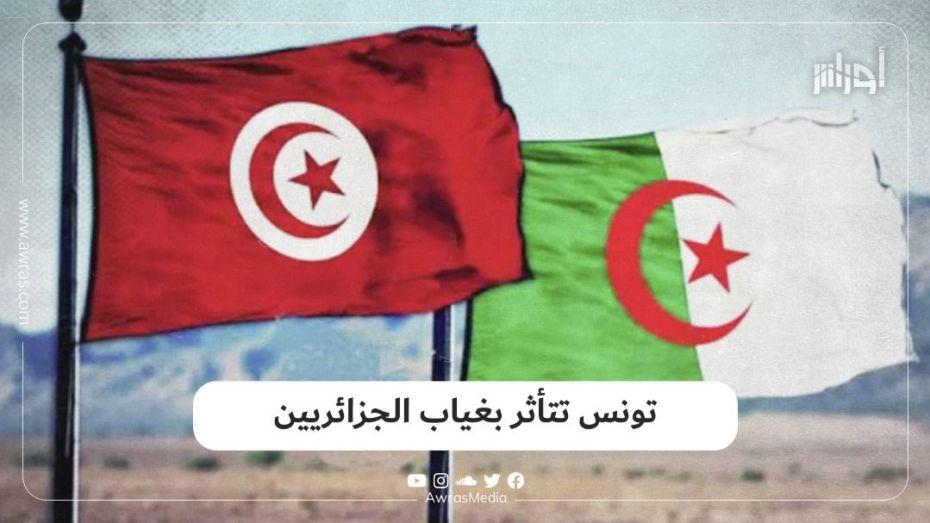 تونس تتأثر بغياب الجزائريين