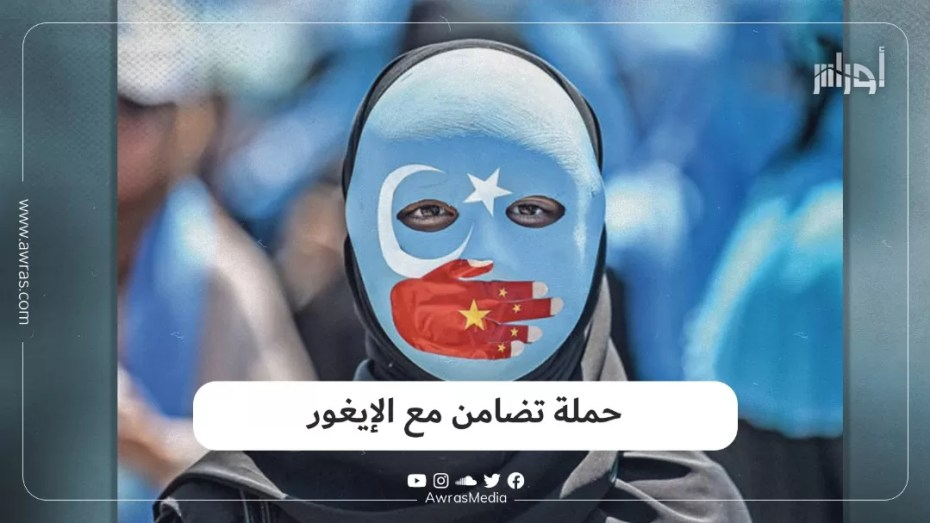 حملة تضامن مع الإيغور